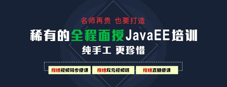 100%全程名师面授JavaEE最新班团报享优惠
