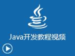 Java开发教程视频